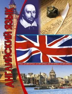 Как быстро выучить английский или английский для путешествий