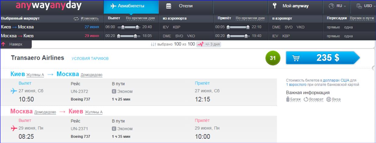Билеты на самолет дешевые киев скидки на авиабилеты в казахстан