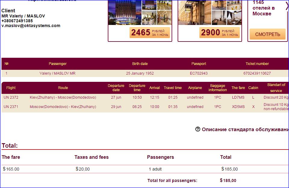 Киев москва авиабилеты дешево дешевые билеты на самолет петропавловск камчатский