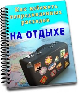bindercover 255x300 Отдых Турция Мармарис