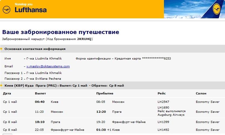 lufthansa1 Как получить визу в Чехию