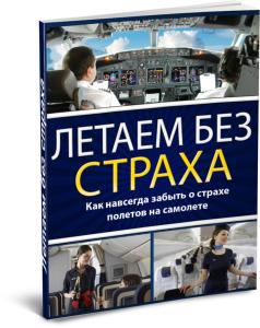 thinpaperback1 238x300 Бюджетные авиалинии по России